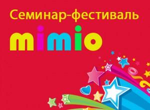 семинар-фестиваль MIMIO
